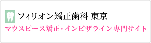 マウスピース矯正・インビザライン専門サイト